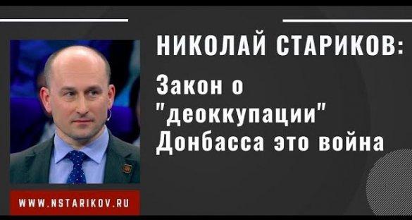 Николай Стариков: Киев поставил на Минске крест