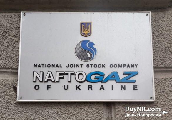Нафтогаз предпочел «кредитоваться» в Газпроме, а не в банках Украины