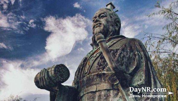 Сунь-цзы: «Искусство войны»