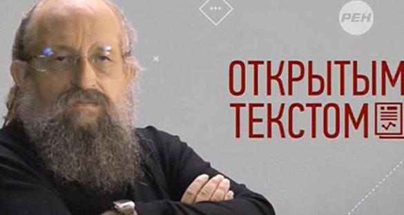 Анатолий Вассерман. Открытым текстом