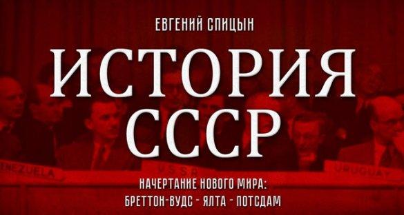 Евгений Спицын. «История СССР»