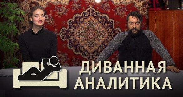 Маги Путина, персидские тайны и новый ледниковый период