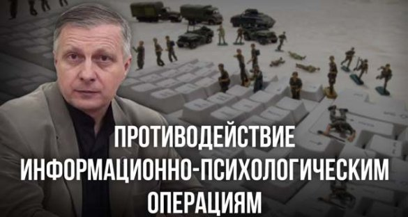 Валерий Пякин. Противодействие информационно-психологическим операциям