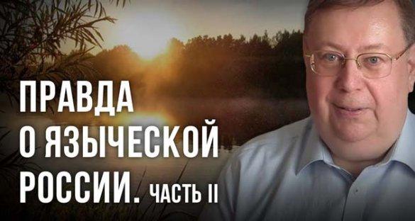 Александр Пыжиков. Правда о языческой России