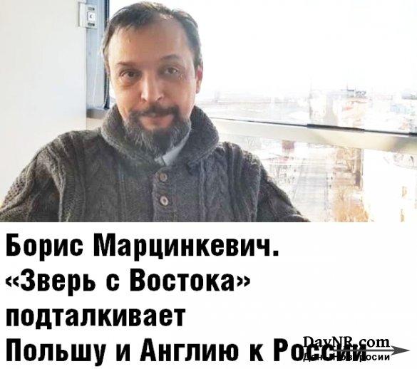 Борис Марцинкевич. «Зверь с Востока» подталкивает Польшу и Англию к России