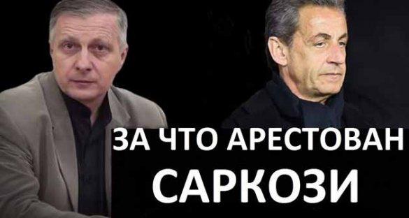 Валерий Пякин. За что арестован Саркози