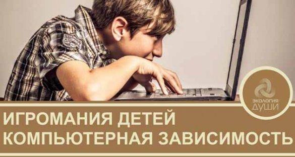 Олег Чагин. Как компьютерные игры влияют на детей. Зависимость от гаджетов