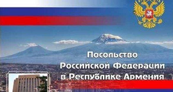 Российские дипломаты провели встречу с лидерами протестов в Армении