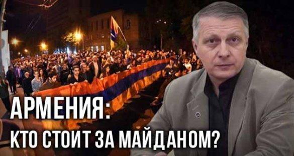 Валерий Пякин. Армения: кто стоит за майданом?