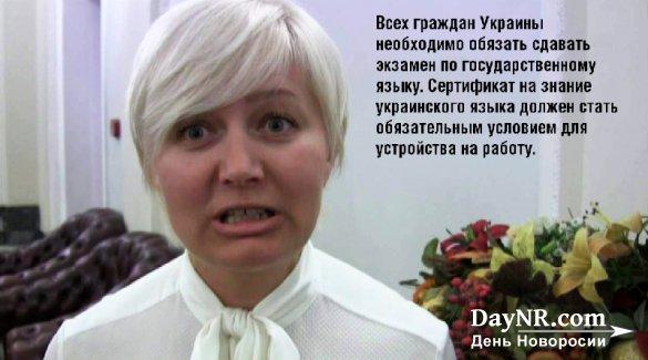 Лариса Ницой настаивает на сертификации украинцев