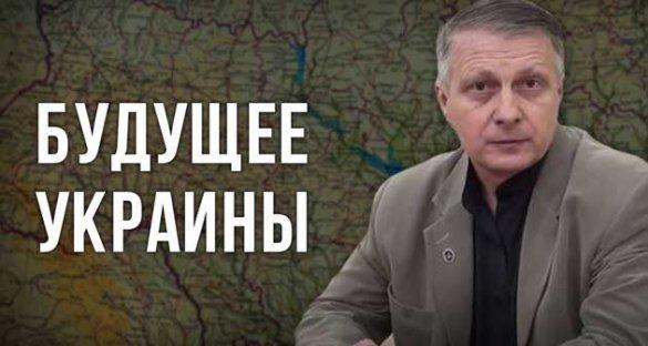 Валерий Пякин. Будущее Украины