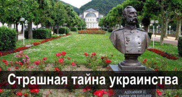 Страшная тайна украинства