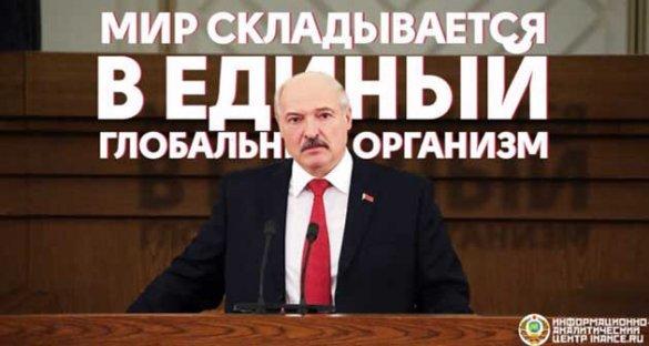 Послание Лукашенко или о чём не сказал президент Белоруссии?
