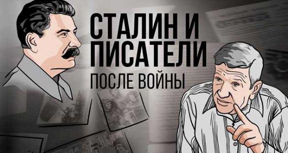 Юрий Жуков. Сталин и писатели: после войны