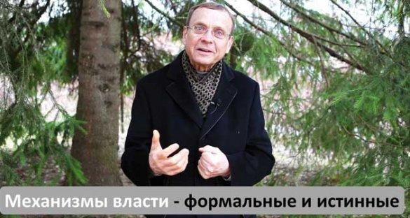 Виктор Алексеевич Ефимов. Механизмы власти — формальные и истинные