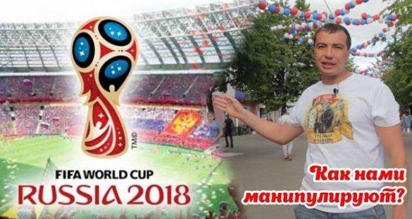 Как нами управляют через Чемпионат мира по футболу?!