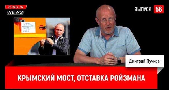 Дмитрий Пучков. Крымский мост, отставка Ройзмана