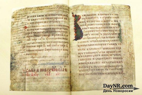 Единая на Руси священная книга