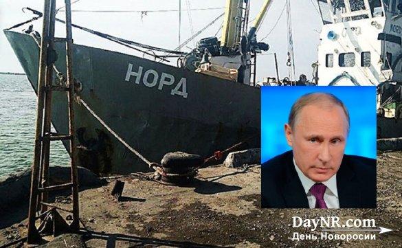 Керчь — Путину