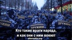 Ростислав Ищенко. Кто такие враги народа, и как они с ним воюют