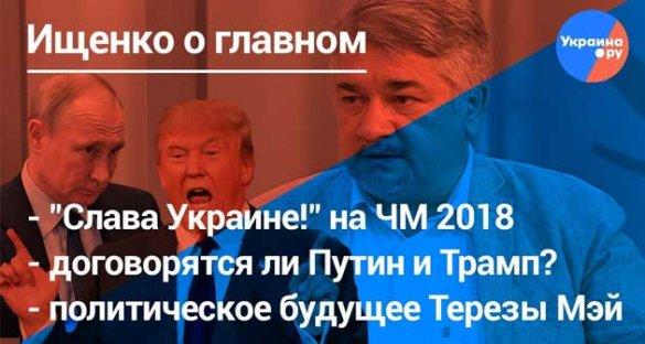 Ростислав Ищенко о главном: скандалы ЧМ, встреча Трампа и Путина