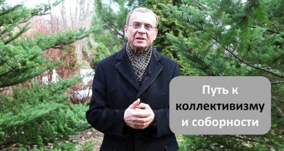 Виктор Ефимов. Путь к коллективизму и соборности