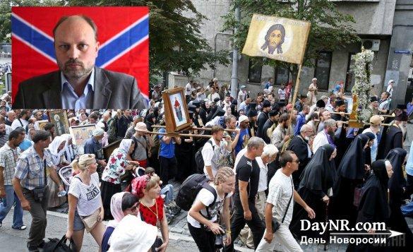 Владимир Рогов: Крестный ход состоялся несмотря на все провокации и угрозы Киева