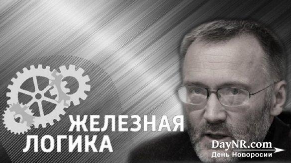«Железная логика» с Сергеем Михеевым