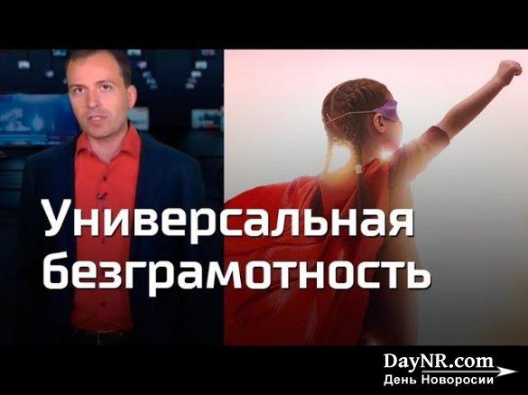 Константин Семин. Агитпроп
