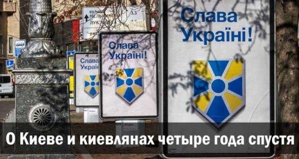 О Киеве и киевлянах четыре года спустя