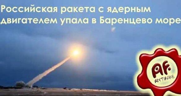 Антифэйк. Российская ракета с ядерным двигателем упала в Баренцево море