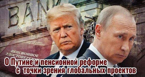 О Путине и пенсионной реформе с точки зрения глобальных проектов