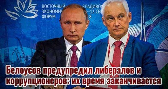 Белоусов предупредил либералов. Их время заканчивается