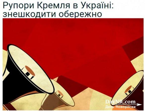 Киевская пропаганда. «Надо подготовить Запад к уничтожению оппозиционных СМИ»