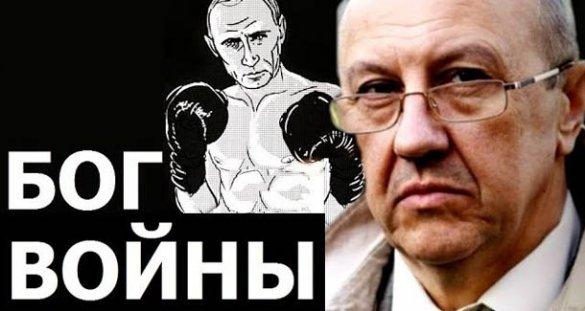 Андрей Фурсов. Бог войны и самого крепкого мира