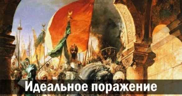 Ростислав Ищенко. Идеальное поражение