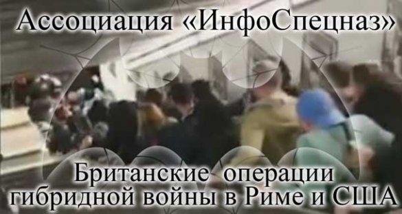 Игорь Панарин. Ассоциация «ИнфоСпецназ»