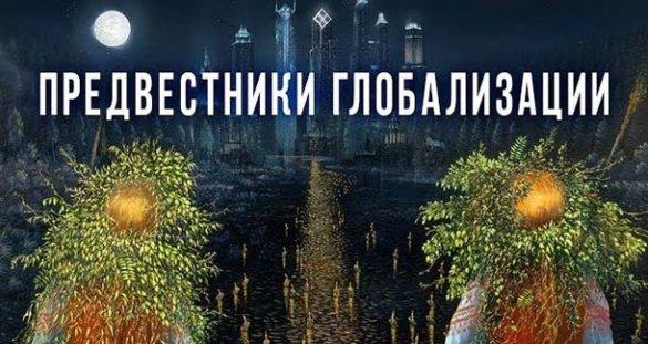 Александр Пыжиков. Зарождение мирового общества потребления