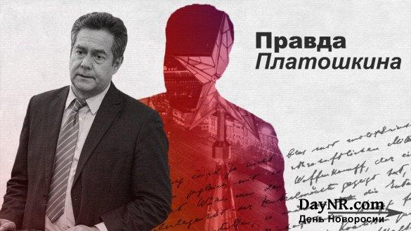 Николай Платошкин о внешней политике и Курилах