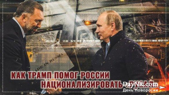 Как Трамп помог России национализировать «Русал»