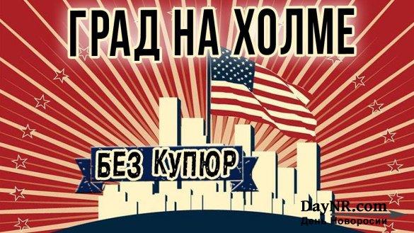 Дмитрий Михеев. Всё, что нужно знать об американской культуре