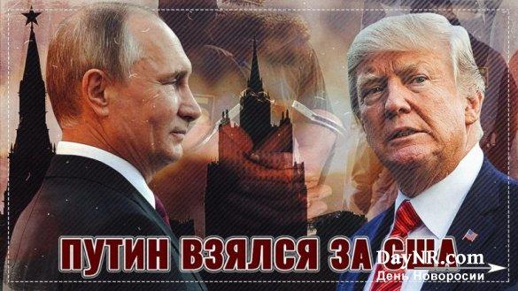 Путин взялся за США