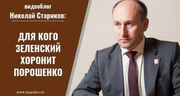 Николай Стариков. Для кого Зеленский хоронит Порошенко