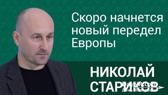 Николай Стариков. Скоро начнется новый передел Европы