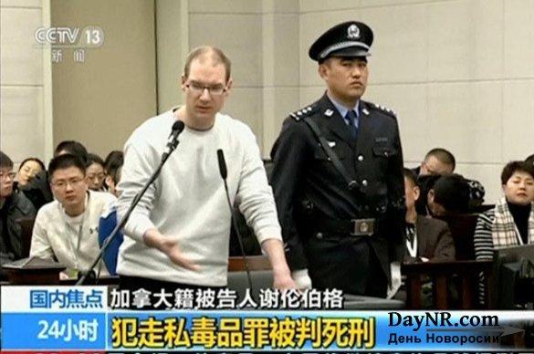 Арестованный в Китае канадский наркоторговец приговорен к смертной казни