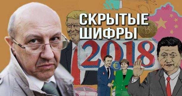 Андрей Фурсов. Скрытые шифры 2018