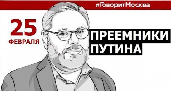Михаил Хазин. Какая команда метит в преемники Путина
