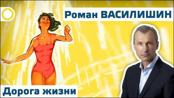 Роман Василишин. Дорога жизни