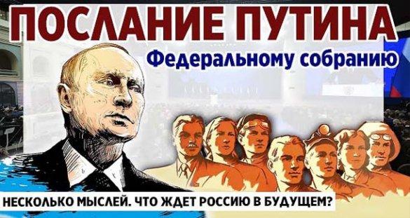 Послание Владимира Путина Федеральному собранию РФ