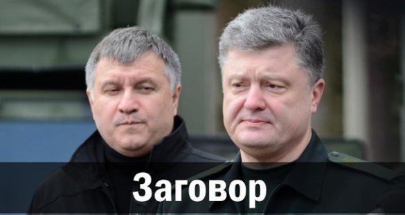 Александр Зубченко. Заговор